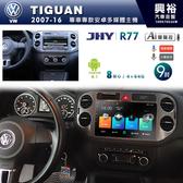 【JHY】2007~16年VW TIGUAN專用 9吋螢幕 R77系列安卓機 *藍芽+導航+安卓*8核心4+64※倒車選配