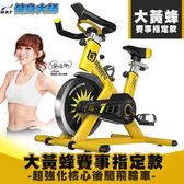 健身大師-鋼鐵大黃蜂抗阻極速飛輪車(健身大師/健身/飛輪車/健身車)飛輪車