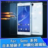 旭硝子 Sony X XA XAU XA2 XC XP XZ Z5CP 9H鋼化玻璃貼 螢幕保護貼