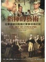 二手書《指揮的藝術:從華盛頓到鮑爾的軍事領導統御[精裝]》 R2Y ISBN:9789860294422