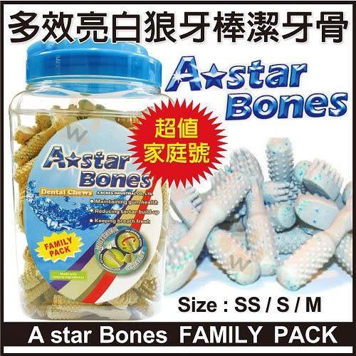*WANG*【桶裝】A-Star Bones多效亮白潔牙骨狼牙棒360度 (家庭號)SS│S│M號可選