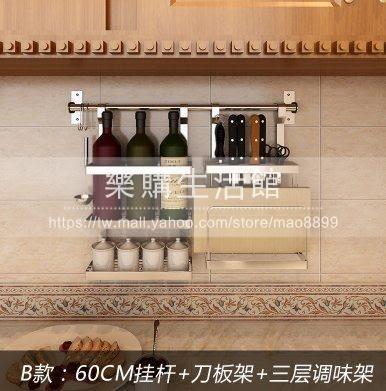廚房多功能壁挂架304不銹鋼掛桿【不銹鋼B款(配60CM掛桿)】