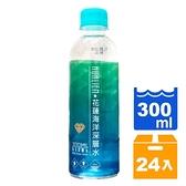 花蓮七星潭海洋深層水300ml (24入)/箱【康鄰超市】