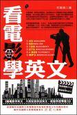 (二手書)看電影學英文:大明星教你說英文,輕鬆學習零壓力(愛是妳愛是我)