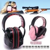 射擊場機場防護隔音耳罩防噪音工業靜音睡眠用專業超強學生舒適