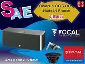 盛昱音響 ~ 法國 FOCAL Chorus CC700 中置喇叭 / 音寶公司貨 / 有現貨可自取 ~ 五年保固