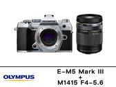Olympus E-M5 Mark III+M1415 F4-5.6 元佑公司貨 分期0利率 8/31前購買登錄送$3000元禮券+原廠電池 德寶光學