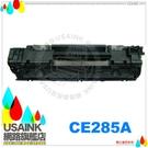 USAINK~HP CE285A/ 85A   相容碳粉匣  適用LJ P1102/LJ P1102W/M1132/M1212nf/1102/1212/1132/M1212