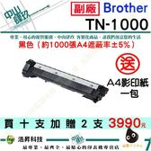 【買10支送2支+送影印紙一包】BROTHER TN-1000 BK 黑色 相容碳粉匣