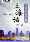 21世紀初學者上海話速成(書 CD)