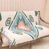 沙發巾北歐幾何客廳休閒毯全棉線毯蓋巾地毯桌布茶幾布掛毯 全館免運