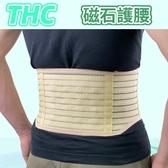 THC磁石護腰帶