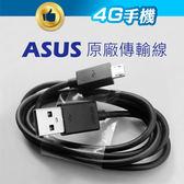 原廠傳輸線 華碩 ASUS 安卓 高速傳輸線充電線 V8 MICRO USB傳輸線 LG HTC 三星【4G手機】