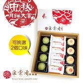 【采棠肴鮮餅鋪】 采棠中秋月餅禮盒(A) 鳳梨酥+月餅8入多種口味任選2種