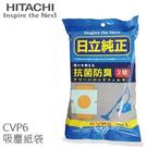 【集塵紙袋2包】HITACHI 日立 CVP6 (1包5入) CV-P6 公司貨