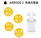 Apple 蘋果 AirPods 2 雙耳 藍芽耳機 原廠公司貨 無線耳機 降噪耳機
