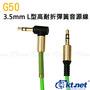【鼎立資訊】L型彈簧音源線3極插 彈簧音源線 3.5mm音源線 可伸縮音源線 現貨