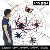 萬聖節道具鬼節裝飾布置用品恐怖飾品蜘蛛黑色蜘蛛網道具 B系列-預熱雙11