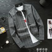 格紋襯衫 長袖格子襯衫男士學生韓版薄款休閒襯衣服潮流條紋寸衫 蓓娜衣都