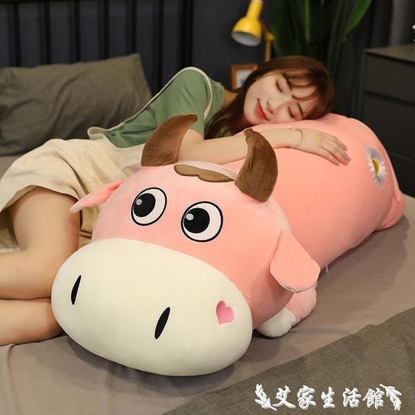 玩偶 可愛牛牛公仔毛絨玩具大號布娃娃抱枕女生睡覺床上玩偶牛年吉祥物  LX 艾家