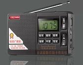收音機 航空收音機全波段老式便攜式老年人迷你音響插卡fm調頻【快速出貨八折鉅惠】