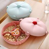 歐式創意乾果盒堅果盒分格帶蓋水果盤糖果盒瓜子塑料果盤客廳 時尚潮流