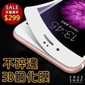 Free Shop 蘋果iPhone 全包覆3D 曲面9H 鋼化玻璃膜保護貼抗藍光無縫隙不碎邊碳纖維軟邊【QAAKC7003 】