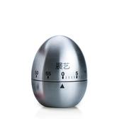 計時器 廚房不銹鋼定時提醒器 機械式蛋形家用 【免運】