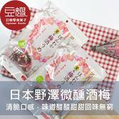 【豆嫂】日本零食 野澤微醺清脆梅酒梅(135g)
