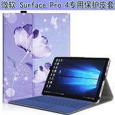 微軟surface pro4平板電腦包保護套/殼 2017新款PRO5支撐商務皮套 美好生活居家館
