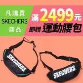 SKECHERS韓系D'LITES 3.0 系列登陸!滿額加贈品牌限量腰包!