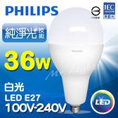 【有燈氏】PHILIPS 飛利浦 LED E27 36W 高亮度 大燈泡 球泡 無藍光【PH-E2736W】