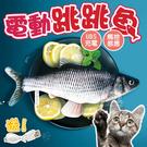 仿真電動魚 電動跳跳魚 貓咪玩具 魚造型...