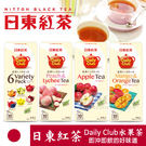 日本 日東紅茶 Daily Club 水果茶 (10包入) 沖泡飲品 水蜜桃荔枝 蘋果 芒果橘子