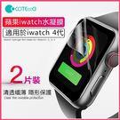 鋼化軟膜 水凝膜 Apple Watch4保護膜 蘋果手錶3D全屏 抗指紋 通用【萌果殼】
