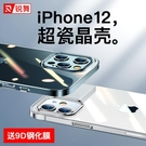 iPhone12手機殼蘋果12Pro防摔玻璃12ProMax超薄mini透明Max全包保護套簡約硬殼