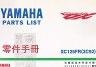 【二手書R2YB】b 2007年4月《YAMAHA Parts List 零件手