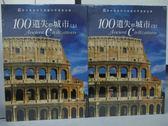 【書寶二手書T2/藝術_XEL】100遺失的城市_上下合售_未拆