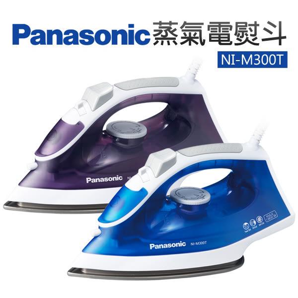 『Panasonic』☆ 國際牌 蒸氣電熨斗 NI-M300TA / NI-M300TV NI-M300T **免運費**