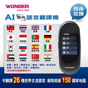 【南紡購物中心】WONDER旺德 AI雙向語言翻譯機∥