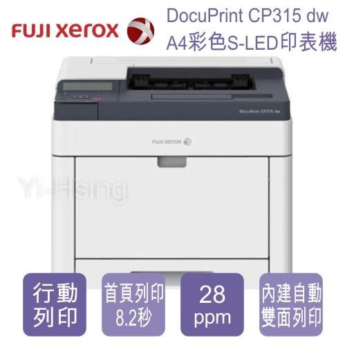 富士全錄 DocuPrint CP315dw A4彩色S-LED雷射印表機