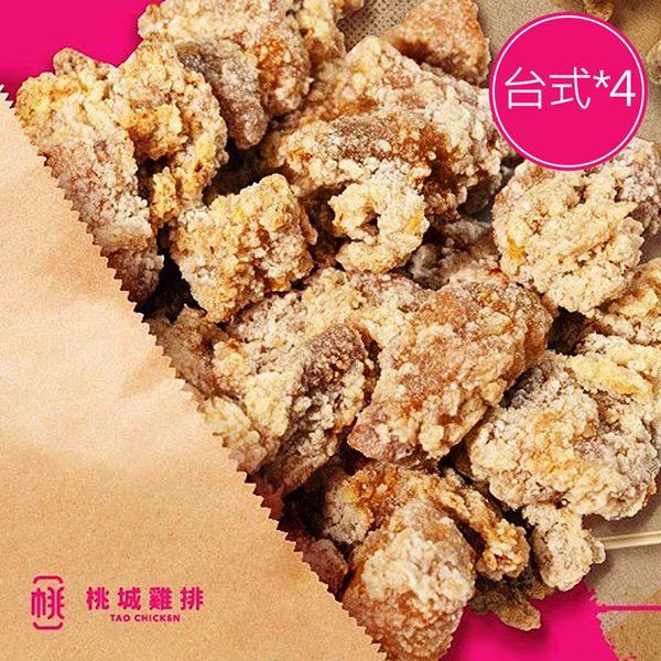 桃城雞排.台式無骨鹽酥雞(400g一包)(共四包)﹍愛食網