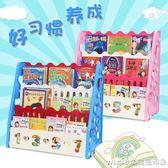 卡通兒童書架寶寶塑料落地圖書櫃小孩家用簡易書籍置物架經濟型QM 美芭