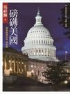 磅礡美國:環遊美國50州 /吳祥輝