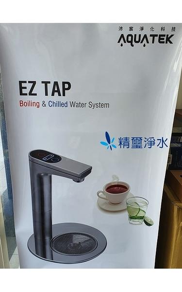 沛宸 BC TAP 觸控式櫥下型飲水機AQ-3312