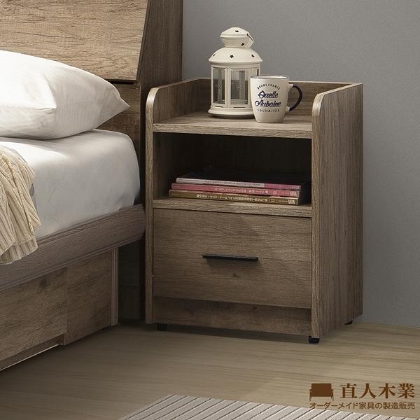 日本直人木業- well幸福40公分床頭櫃
