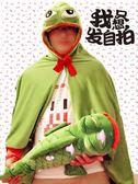 聖誕節狂歡 原創漫聯悲傷蛙披風斗篷 動漫斗篷披風二次元周邊 夏季空調毯子 森活雜貨