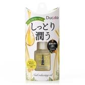 Ducato 悠閒時刻指緣油-清爽檸檬香 7ml