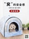 寵物窩 中型小型犬冬天保暖狗窩泰迪狗屋貓床寵物房子拆洗四季通用蒙古包 MKS交換禮物
