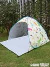 戶外帳篷沙灘速開全自動免搭建公園野營野外遮陽海邊防曬兒童室內 ATF 極有家